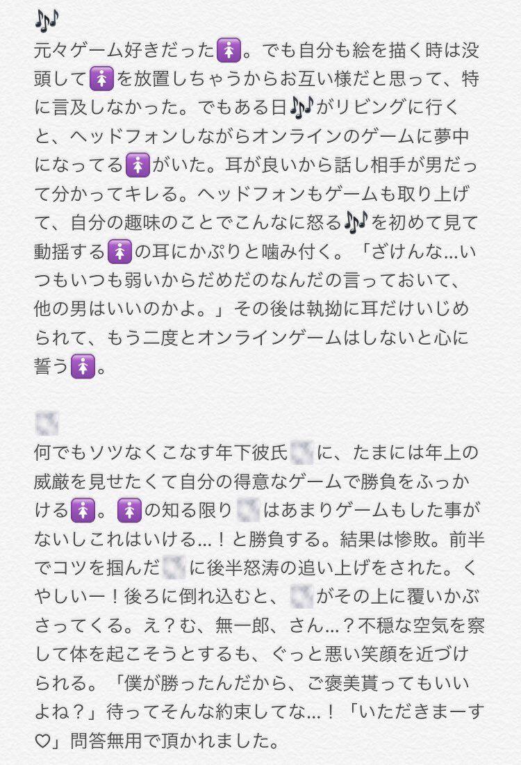 夢 鬼 小説 の 滅 刃 ヤンデレ