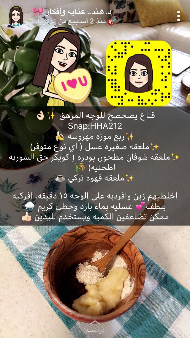 Pin By بنت السلطنة ال On عنايه Pretty Skin Care Beauty Recipes Hair Skin Care Recipes