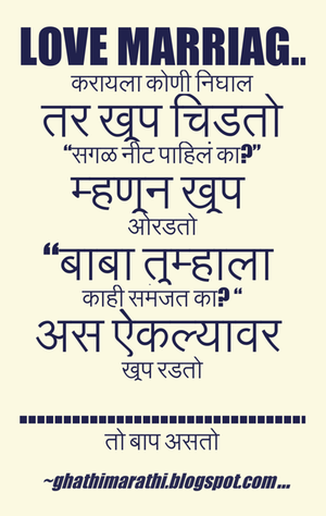 Love marriage marathi kavita on father pinterest father and poem for those who are searching for marathi kavita on father altavistaventures Images