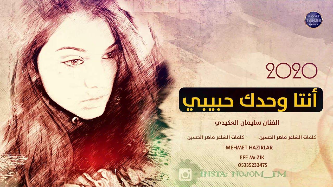 أنتا وحدك حبيبي اجمل اغاني الحب سليمان العكيدي٢٠٢٠ Youtube Movie Posters Poster Movies