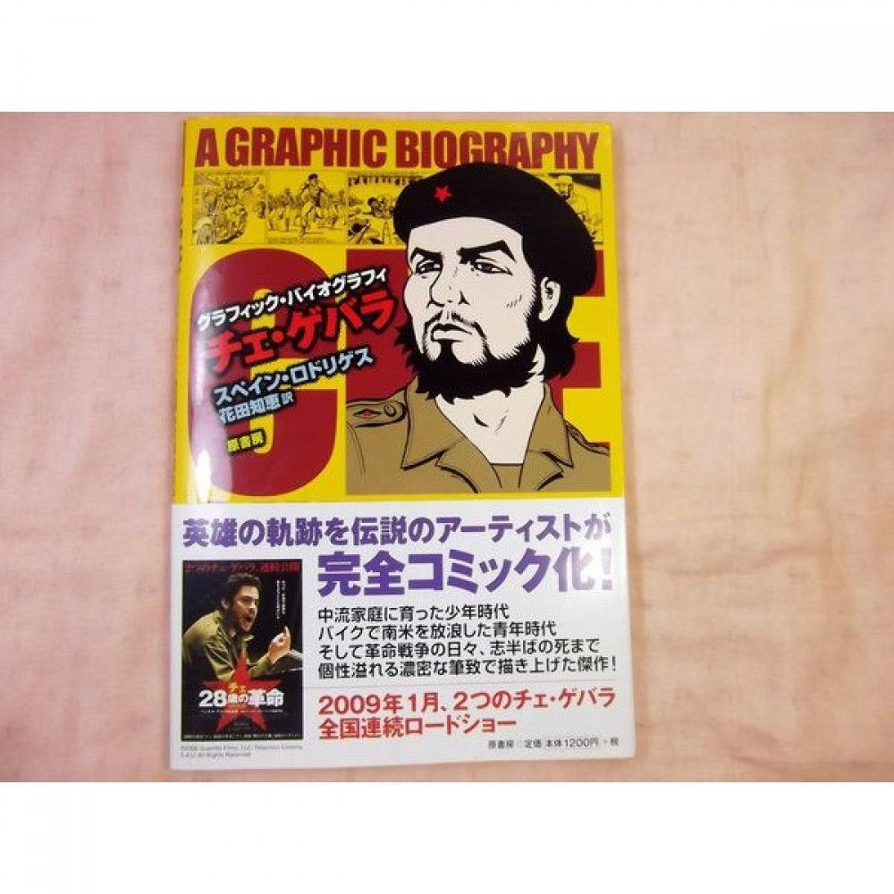 the biggest hero of assholes loved by many none were loved by graphic biography che guevara illustration art book anime ese 303