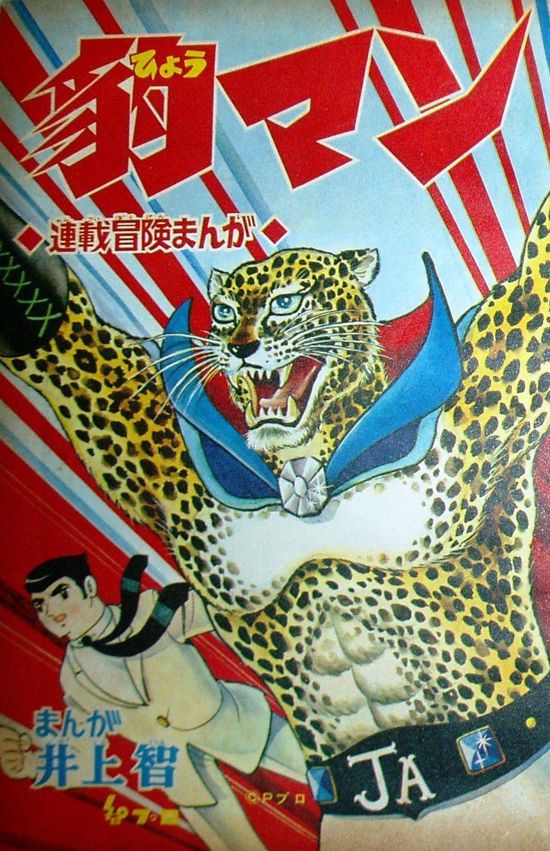 豹マン その4 | 豹 (ひょう) マ...