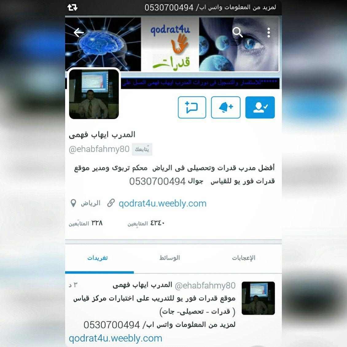افضل مدرس قدرات فى الرياض جوال 0530700494