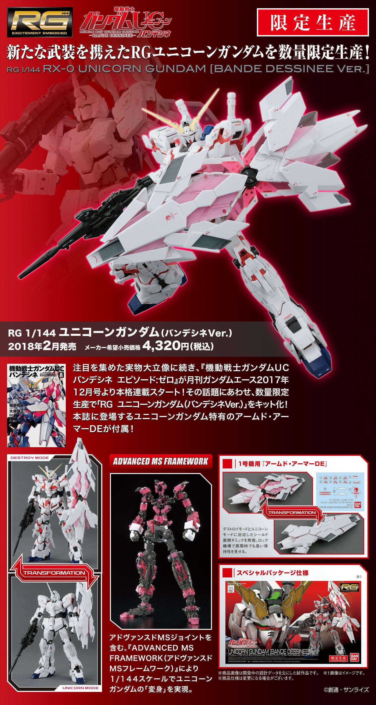 Rg 1 144 Rx 0 Unicorn Gundam Bande Dessinee Ver Full Big Size Bandai Hg Asw G 47 Vual