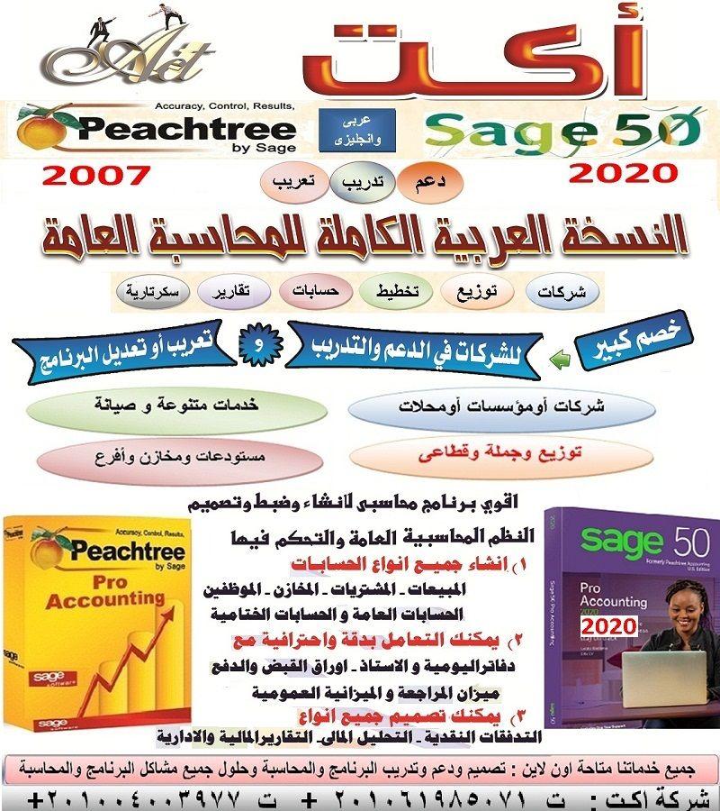 برنامج محاسبة الشركات Sage 50 Sage