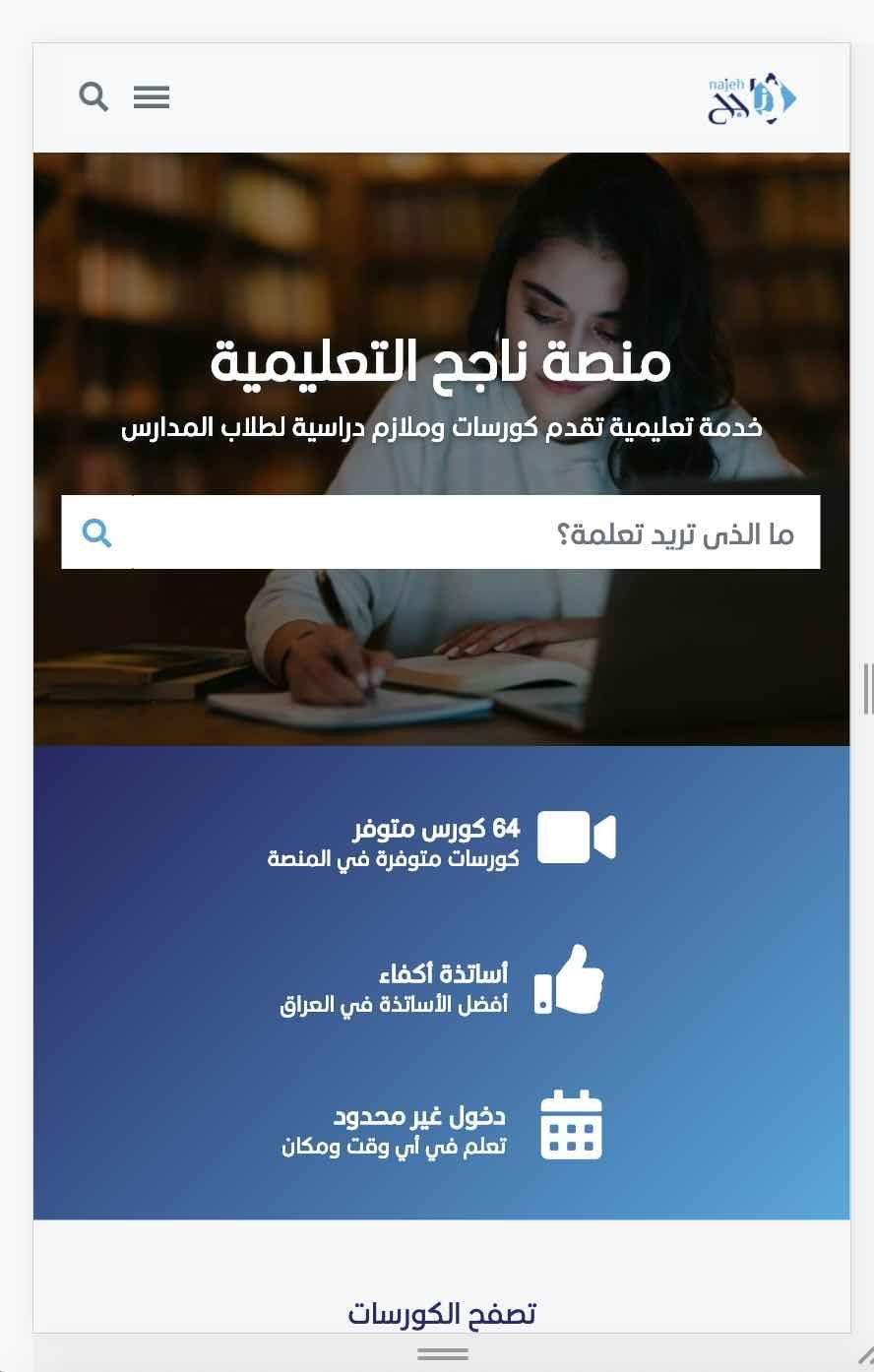 منصة ناجح التعليمية Incoming Call Screenshot Incoming Call
