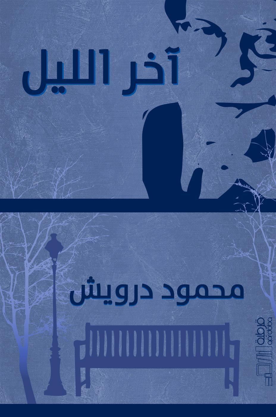 آخر الليل محمود درويش حلمت بعرس الطفولة بعينين واسعتين حلمت حلمت بذات الجديلة حلمت بزيتونة لا تباع ببعض قروش قليلة حلمت بأ Books Book Worth Reading My Books