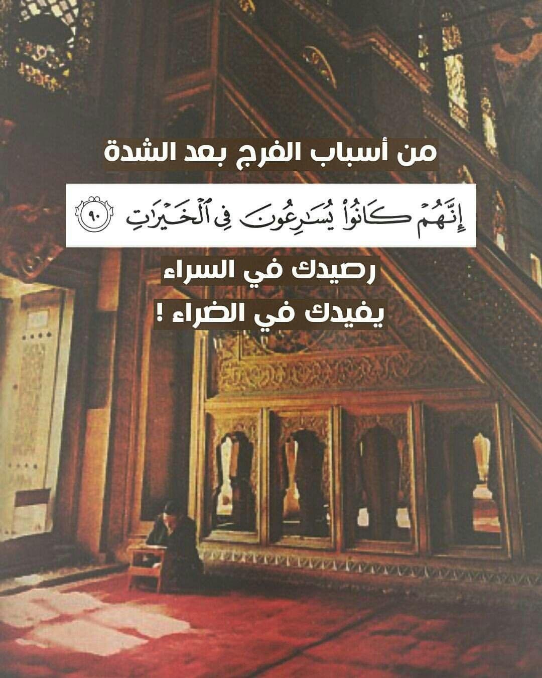 من أسباب الفرج بعد الش دة Quran Verses Quran Quotes Holy Quran