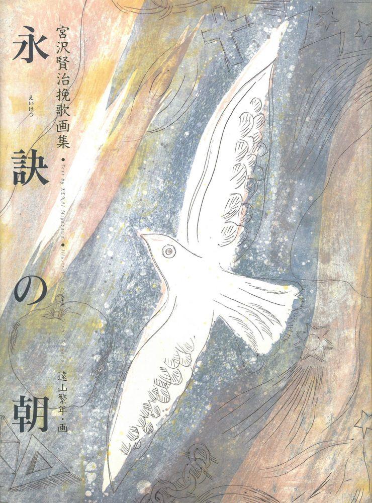 宮沢賢治の詩作品「春と修羅」に収録されている「永訣の朝」ほか11篇の ...