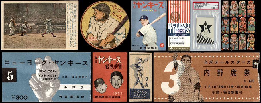 japanese vintage baseball cards   Prestige Collectibles -- Japanese Baseball Auction