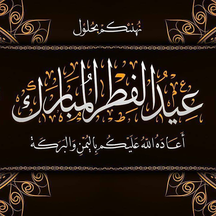 كل عام وانتم بخير Eid Mubarak Messages Eid Mubarak Wallpaper Eid Greetings