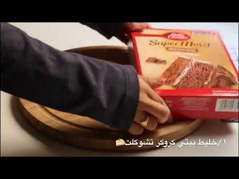 طريقة كوكيز قولدن براون Golden Brown Youtube Arabic Food Food Cooking