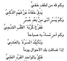 Pin By Saleh Al Amri On شعر Funny Words Islamic Quotes Favorite Words