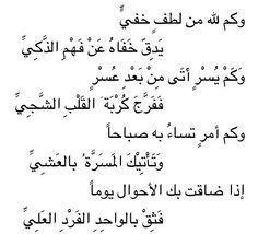 لطف الله Islamic Quotes Favorite Words Quotes