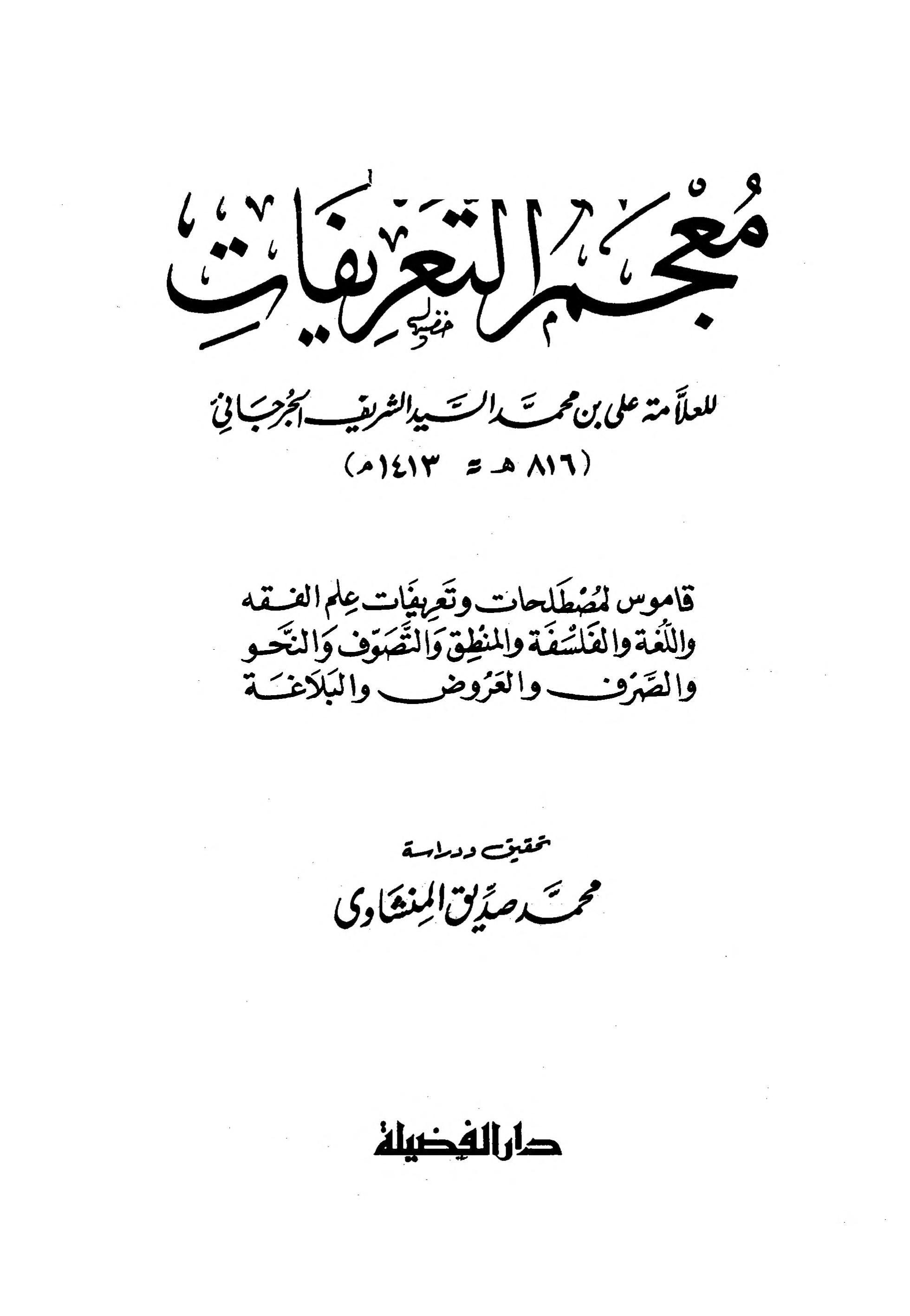 المعاجم اللغوية مجموعة متميزة وشاملة من معاجم اللغة العربية In 2021 Arabic Books Books To Read Books