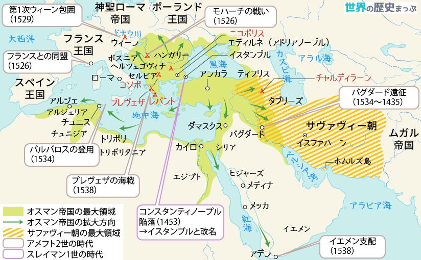 オスマン帝国とサファヴィー朝の...