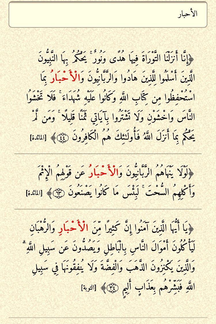 التوبة ٣٤ الأحبار والرهبان مع المائدة ٤٤ والمائدة ٦٣ الربانيون والأحبار Sheet Music Quran