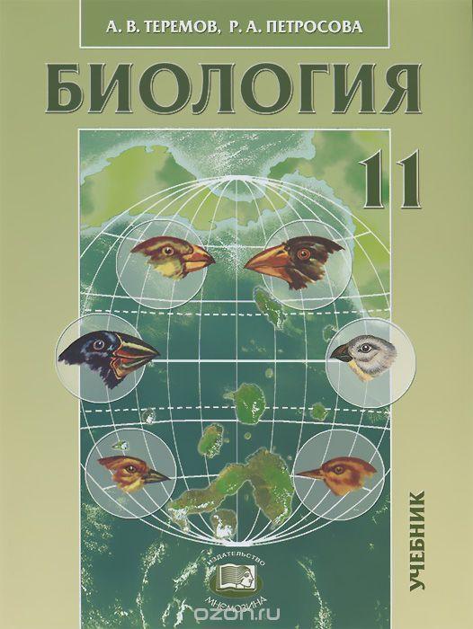 Домашние задания по биологии теремов петросова