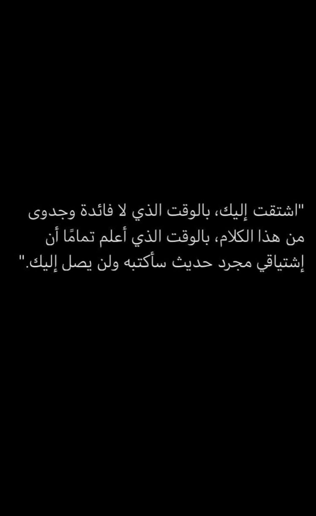 Pin By عيناك روايتي On Gozlerin Guzel Words Quotes Life Quotes Sweet Love Quotes