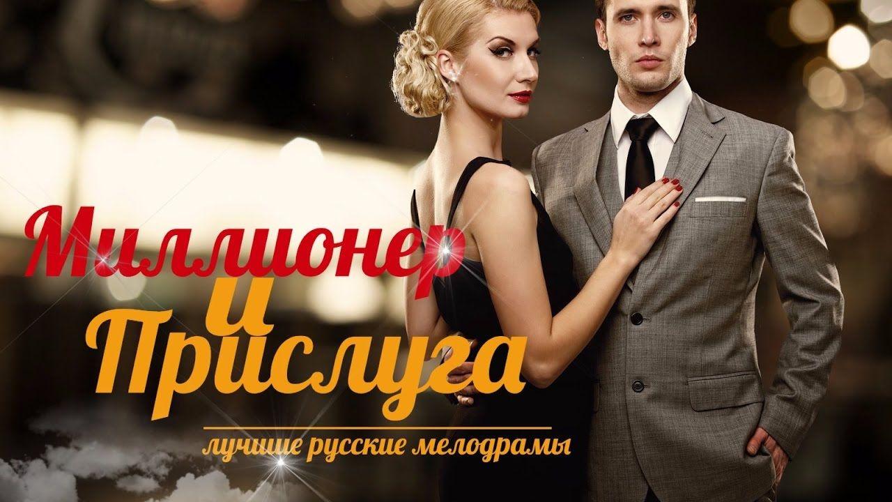 Одна ночь любви 2008  информация о фильме  российские