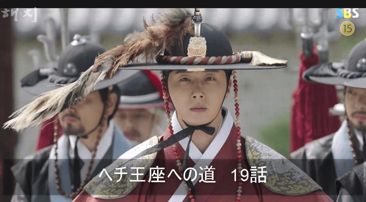 韓国 ドラマ ヘチ