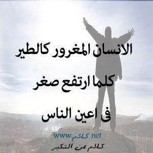 كلام عن التكبر أقوال وعبارات عن المتكبرين مكتوبة علي صور Words Arabic Quotes Arabic Words