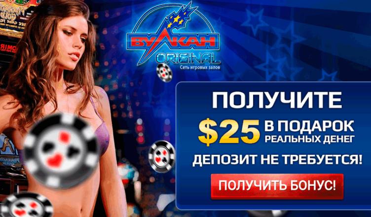 Онлайн казино вулкан на реальные деньги отзывы платья в казино чебоксары