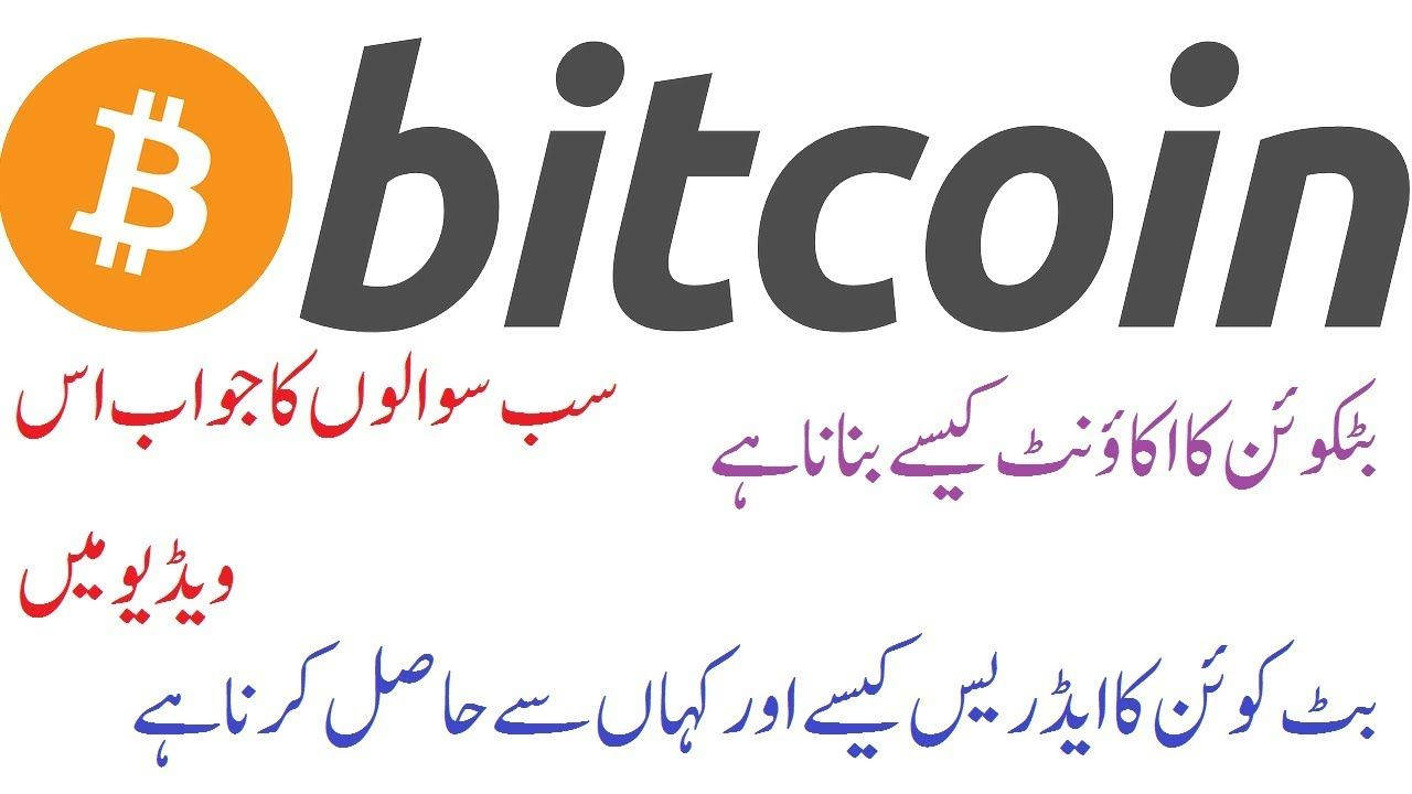 How To Make Bitcoin Wallet Account In Pakistan With Coinbase 2019 -