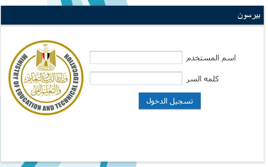 موقع الامتحان التجريبي للصف الأول الثانوي New Egypt Science Student History Exam