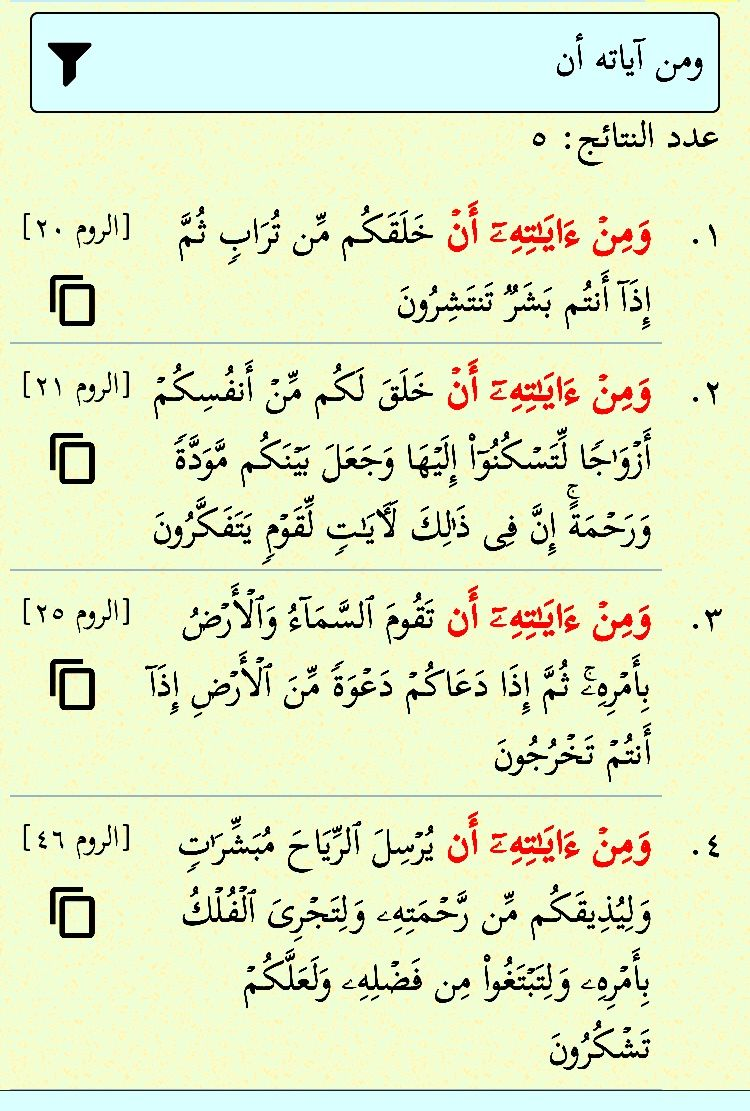 ومن آياته أن بزيادة أن خمس مرات في القرآن في سورة الروم ومن آياته بزيادة الواو إحدى عشرة مرة في القرآن سبع مرات في سورة الر Quran Verses Ahadith Verses