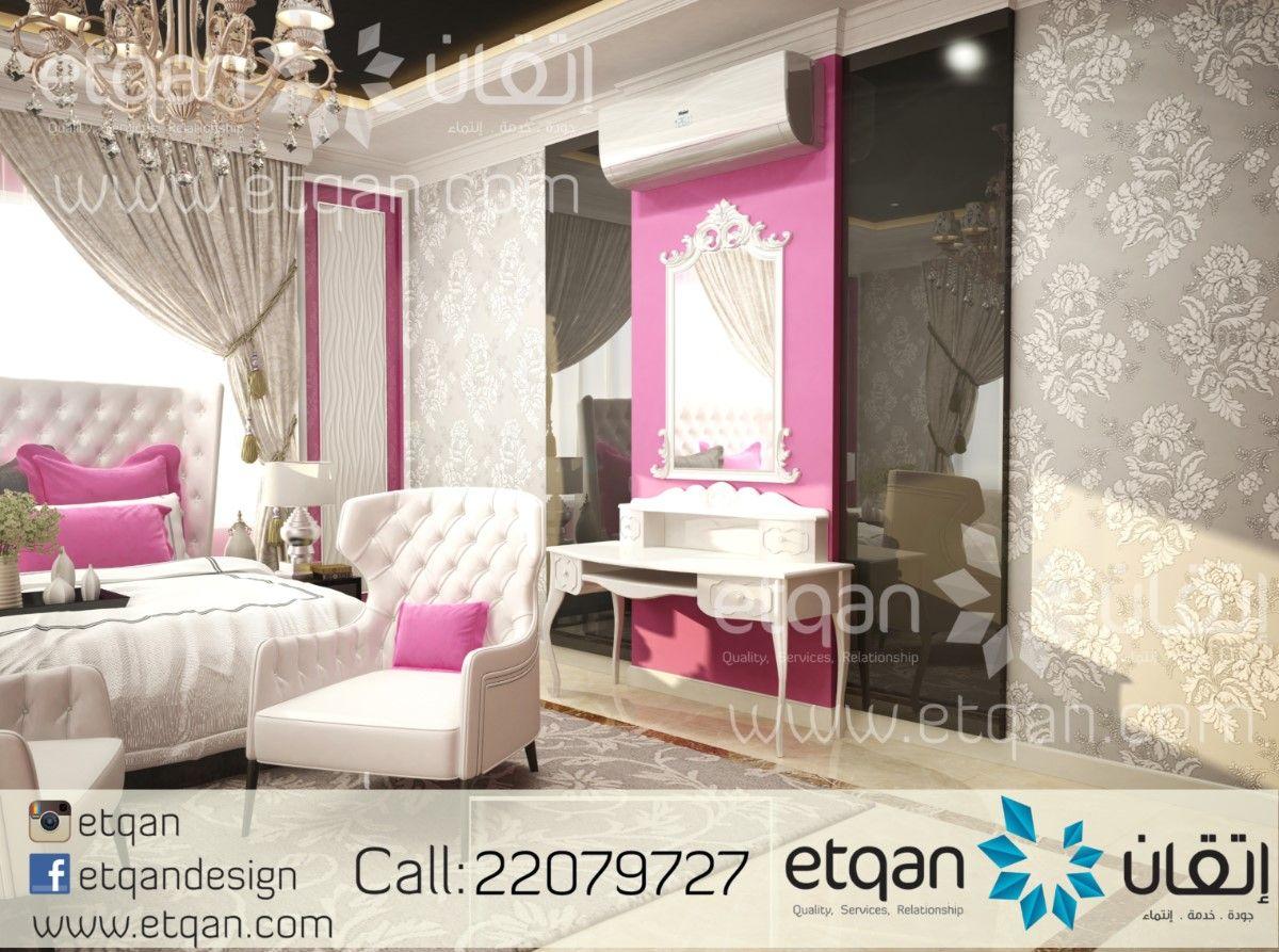 تصميم ديكورات غرفة نوم بنت حديثة و راقية اتقان ديكورات تصميم غرفة نوم شاب بنت Decore Boy Interior Etqan Design Modern Home Decor Design Decor