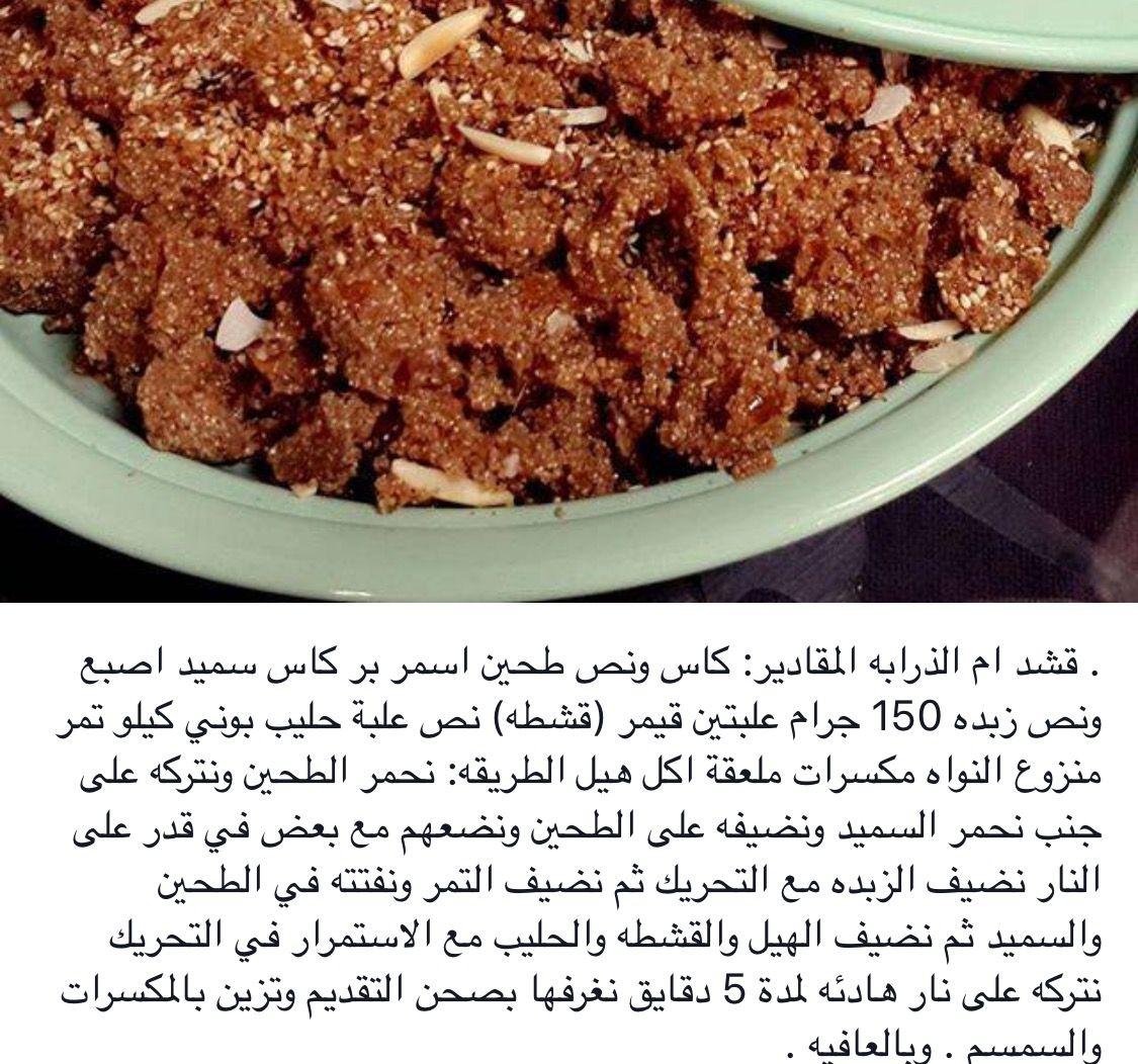 Pin By Roon Adel On Date Dessert Arabie Food Arabic Food Desserts