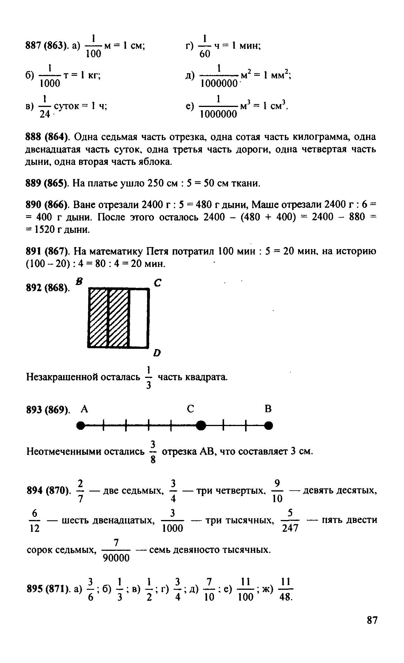 Дом.задание русский язык 5 класс автор львовы