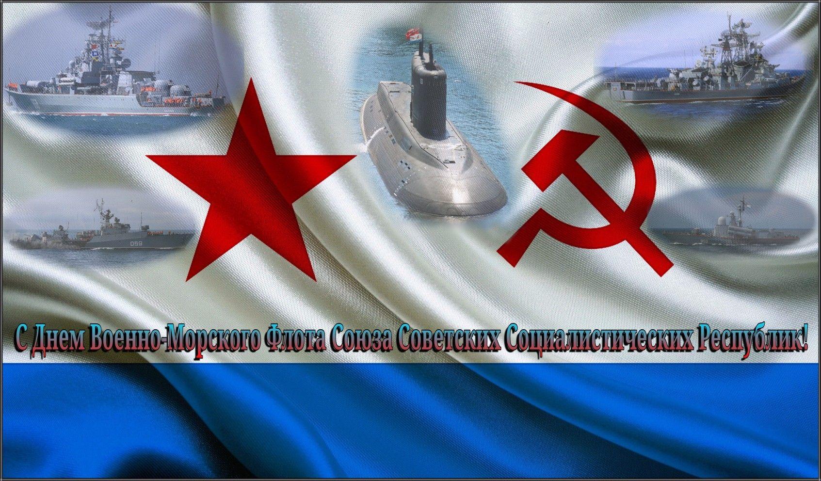 день вмф фото картинки поздравления старый флаг примеру
