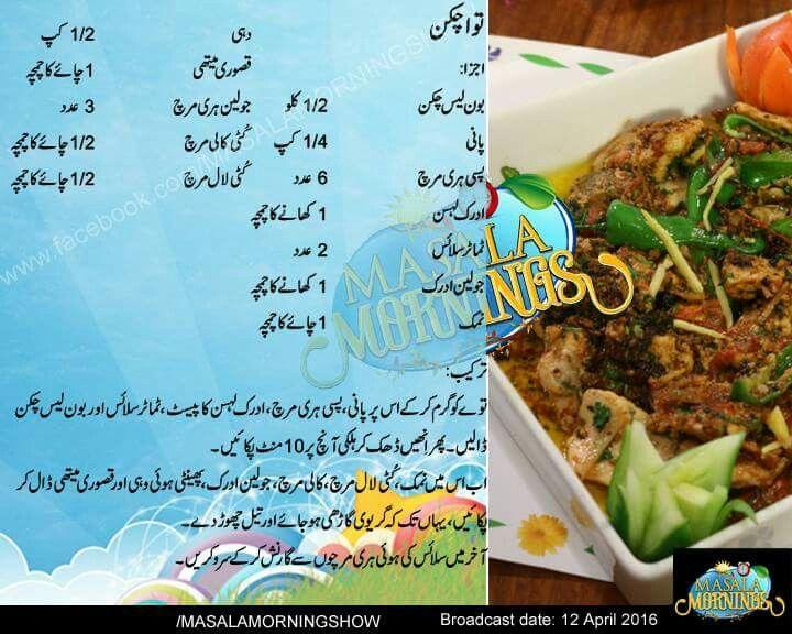 Tawa Chicken Desi Food Masala Tv Recipe Pakistani Food