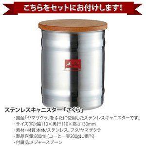 (キャニスターセット)メリタ(Melitta) コーヒーメーカー ノア NOAR SKT54-3-W ホワイト [2〜5杯用][ペーパードリップ式][SKT543W] (メール便不可)