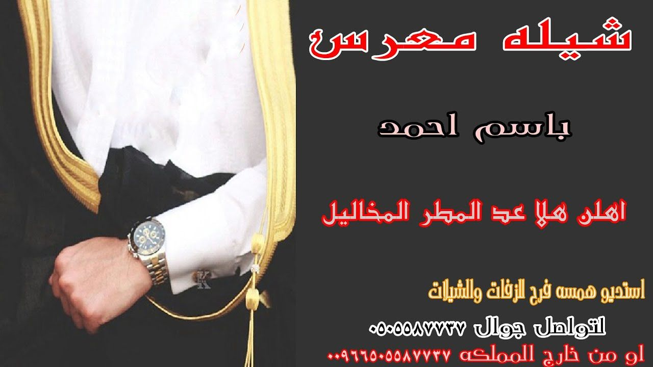 شيله معرس باسم احمد اهلن هلا عد المطر المخاليل الي حضر حفلنا مرحبا به شي In 2021 Jlo