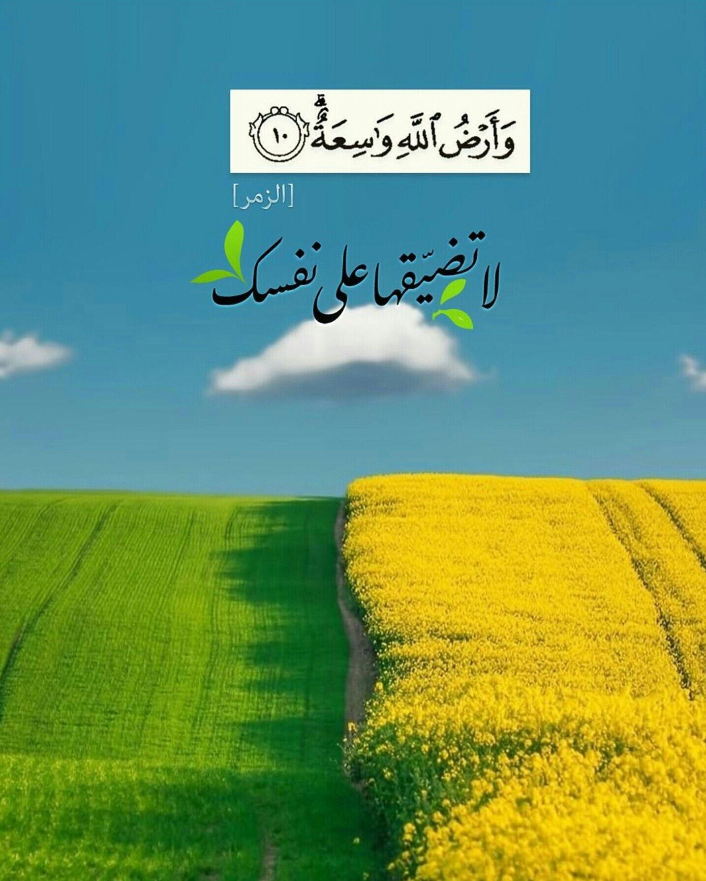 Pin By صورة و كلمة On مواعظ خواطر إسلامية Islamic Messages Islamic Quotes Poster
