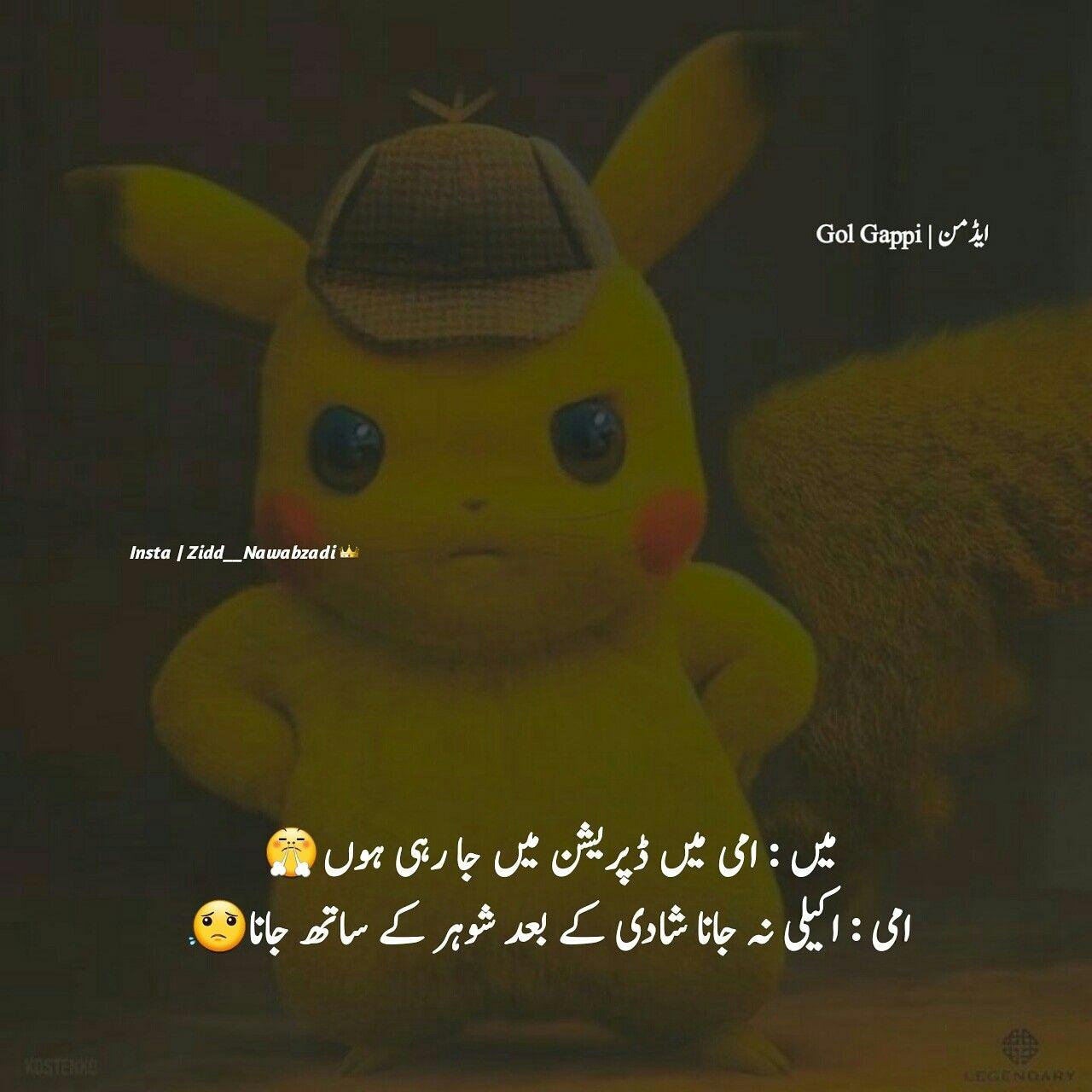 Rasho Funny Words Funny Quotes In Urdu Poetry Funny