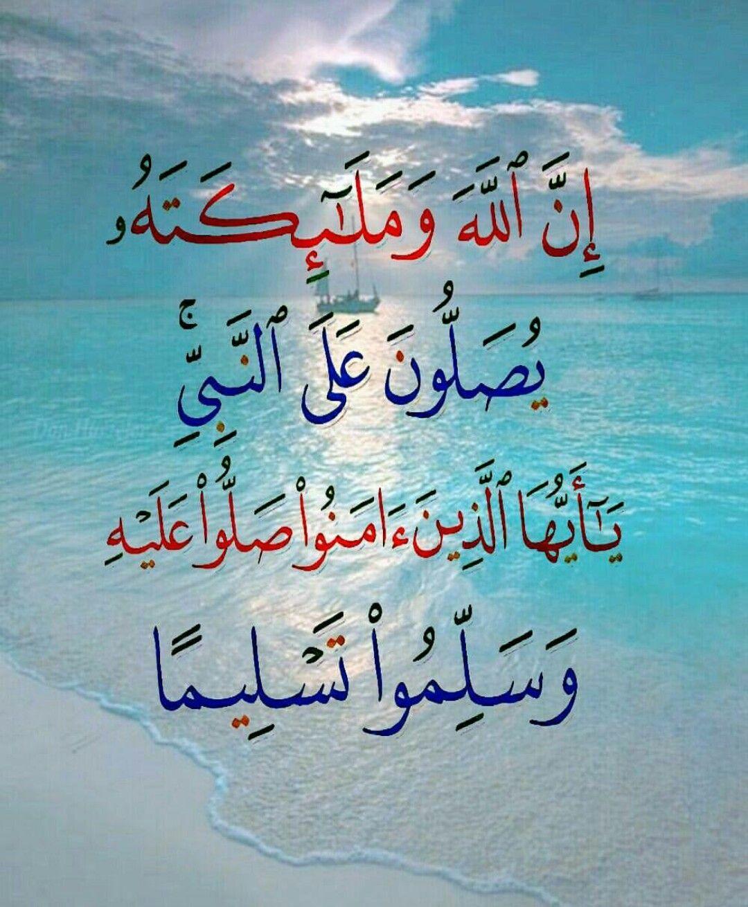 Desertrose اللهم صل وسلم وبارك على نبينا وسيدنا وحبيبنا محمد محمدﷺ عليه أفضل الصلاة والسلام Islamic Quotes Islamic Quotes Quran Quran Quotes