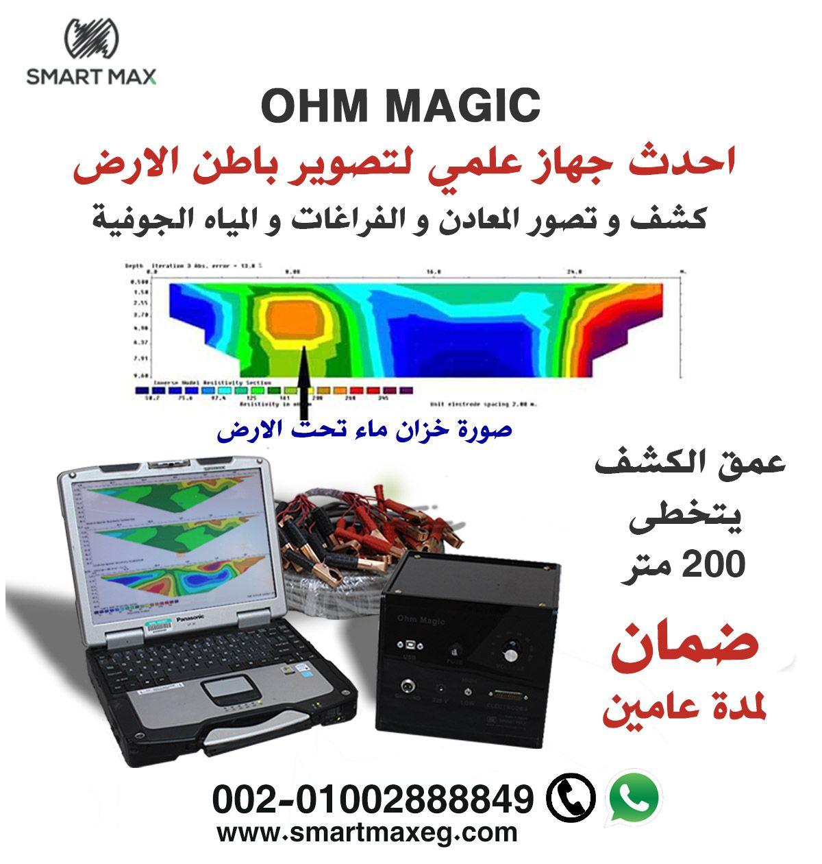 جهاز كشف و تصوير طبقات الارض 2020 Ohms