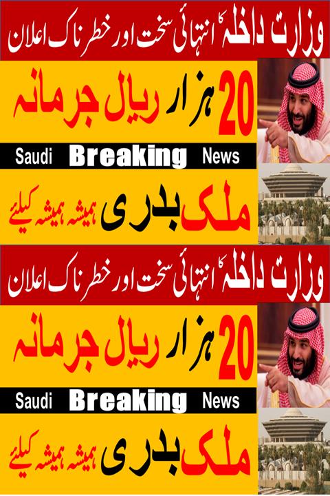 20000 Riyal Fine And Permanent Removal Of Expatriates From Saudi Arabia Latest Saudi News Now In 2020 Saudi Arabia News How To Remove News