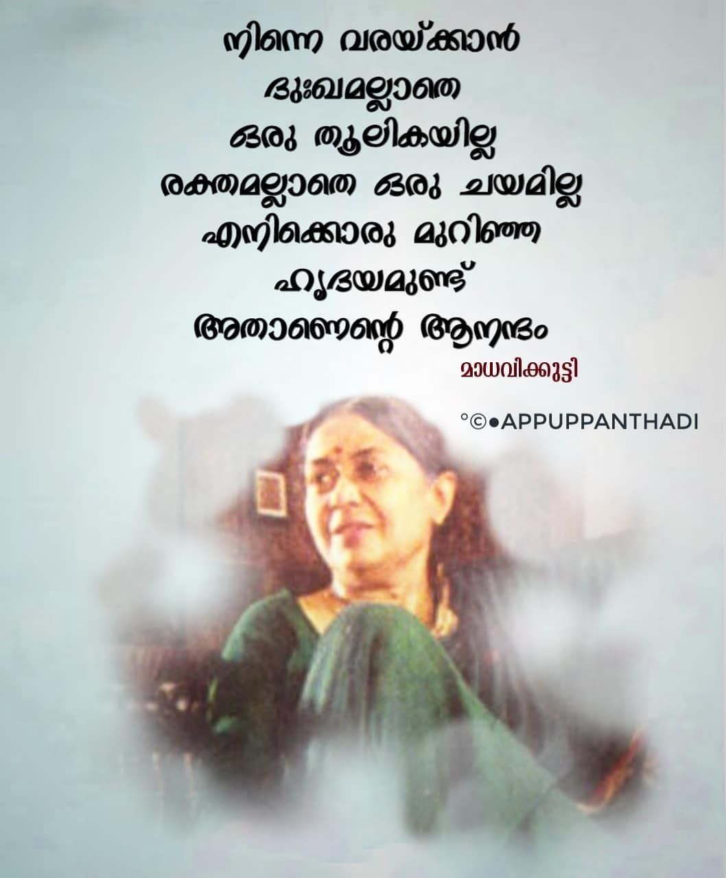 Image May Contain 1 Person Text Malayalam Quotes Famous Love Quotes Romance Quotes