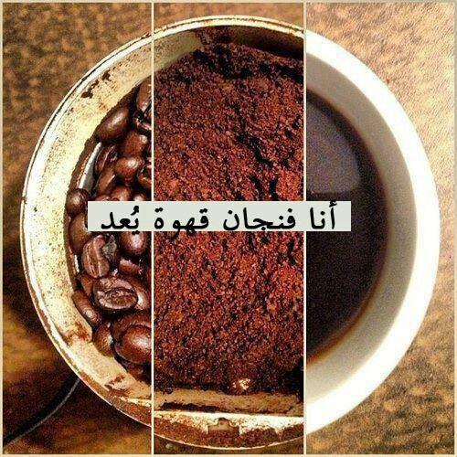 أنا فنجان قهوة يعد...........!!!