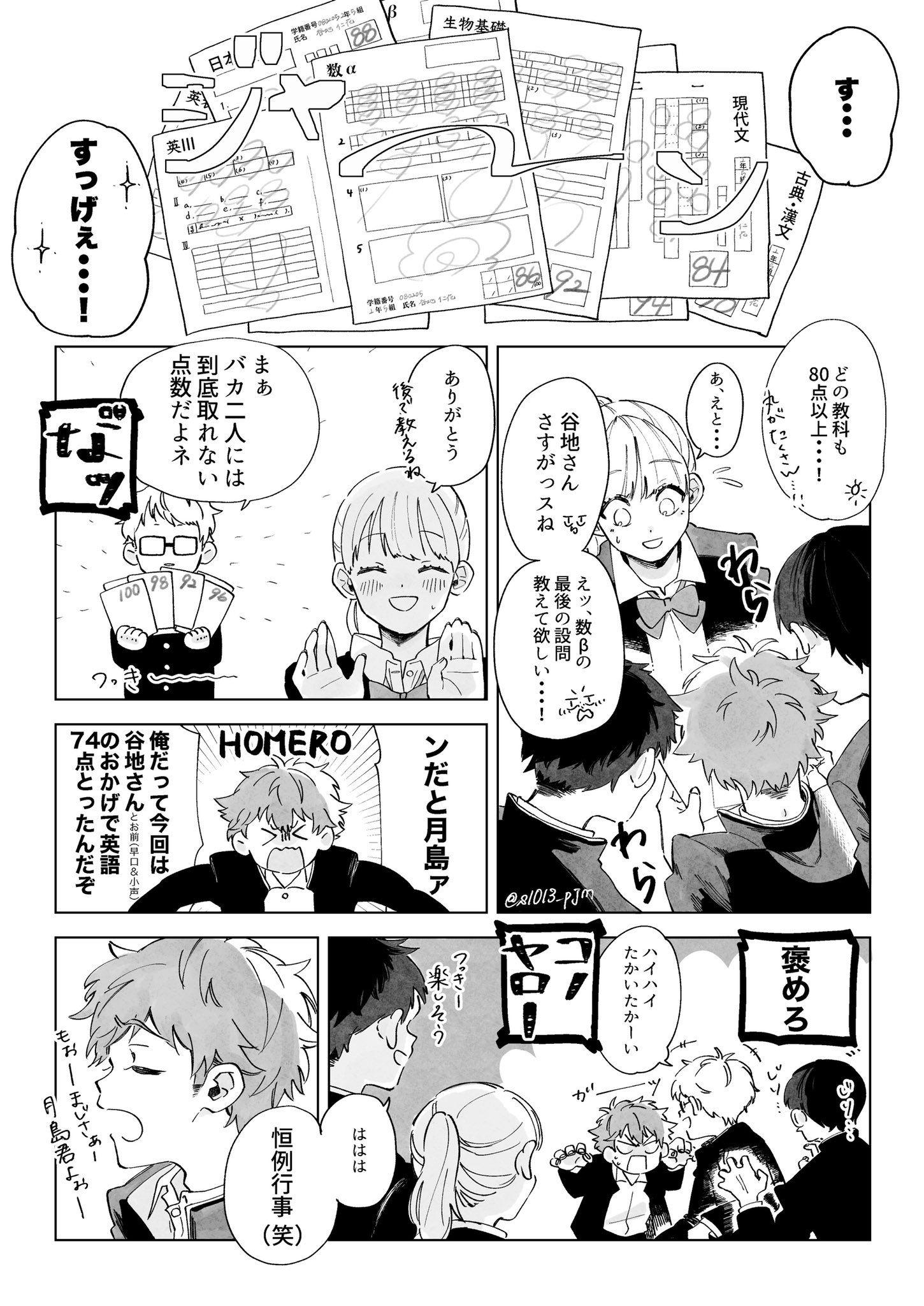 twitter にじさんじ イラスト 漫画 呪術