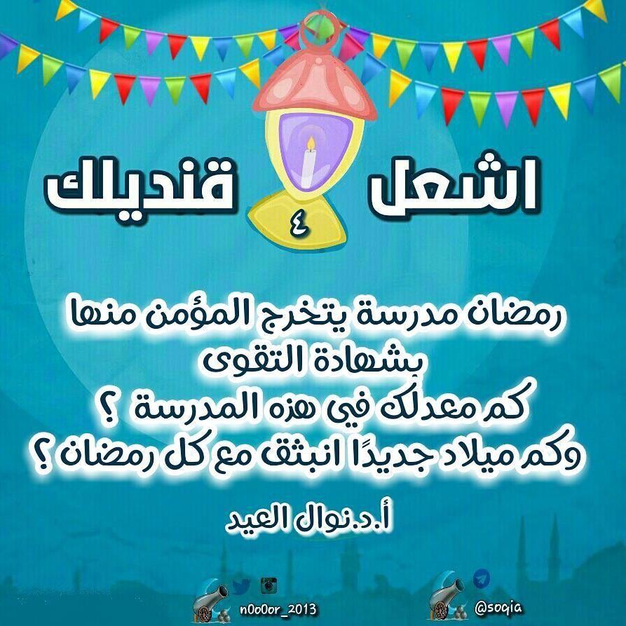 رمضان Ramadan Ramadan Kareem Oio