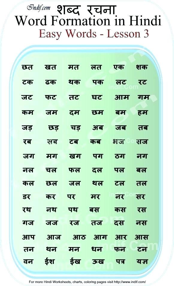 Two Letter Words That Start With V 2 Letter Words That Hindi