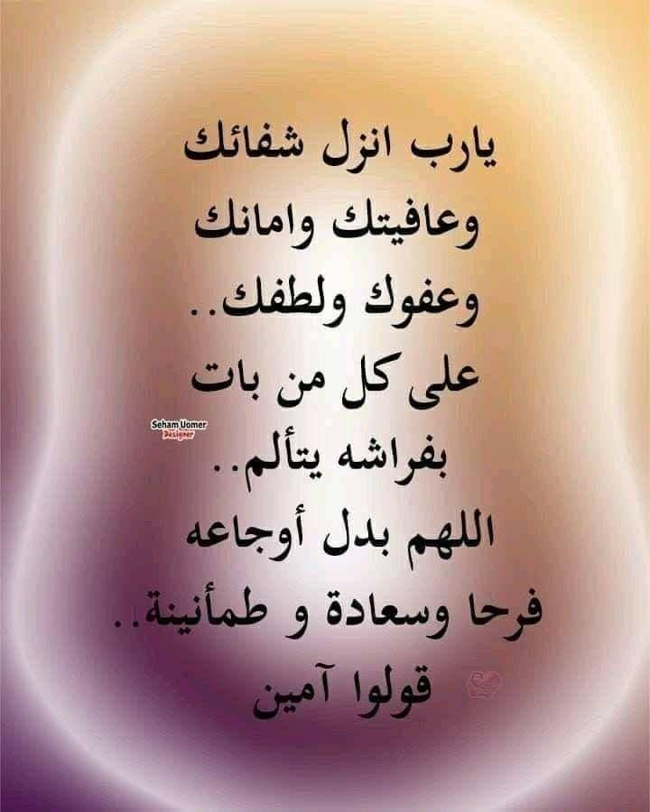 Pin By Ghaita غيثة On دعاء Tattoos Tattoo Quotes Ewg