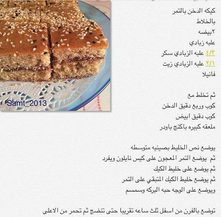كيكة الدخن بالتمر Cooking Recipes Cooking Food