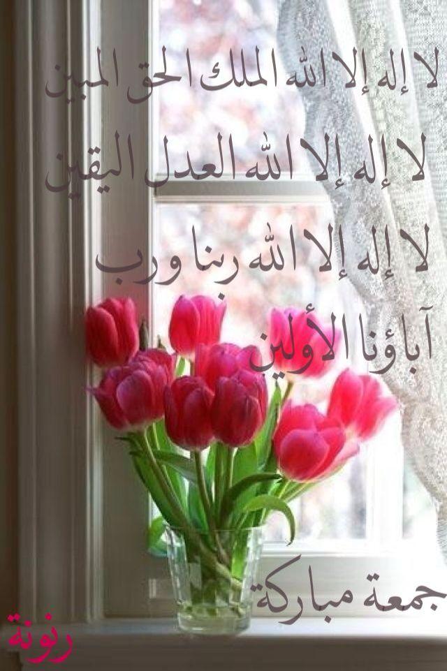 جمعة مباركة ري Jumma Mubarak Images Blessed Friday Juma Mubarak